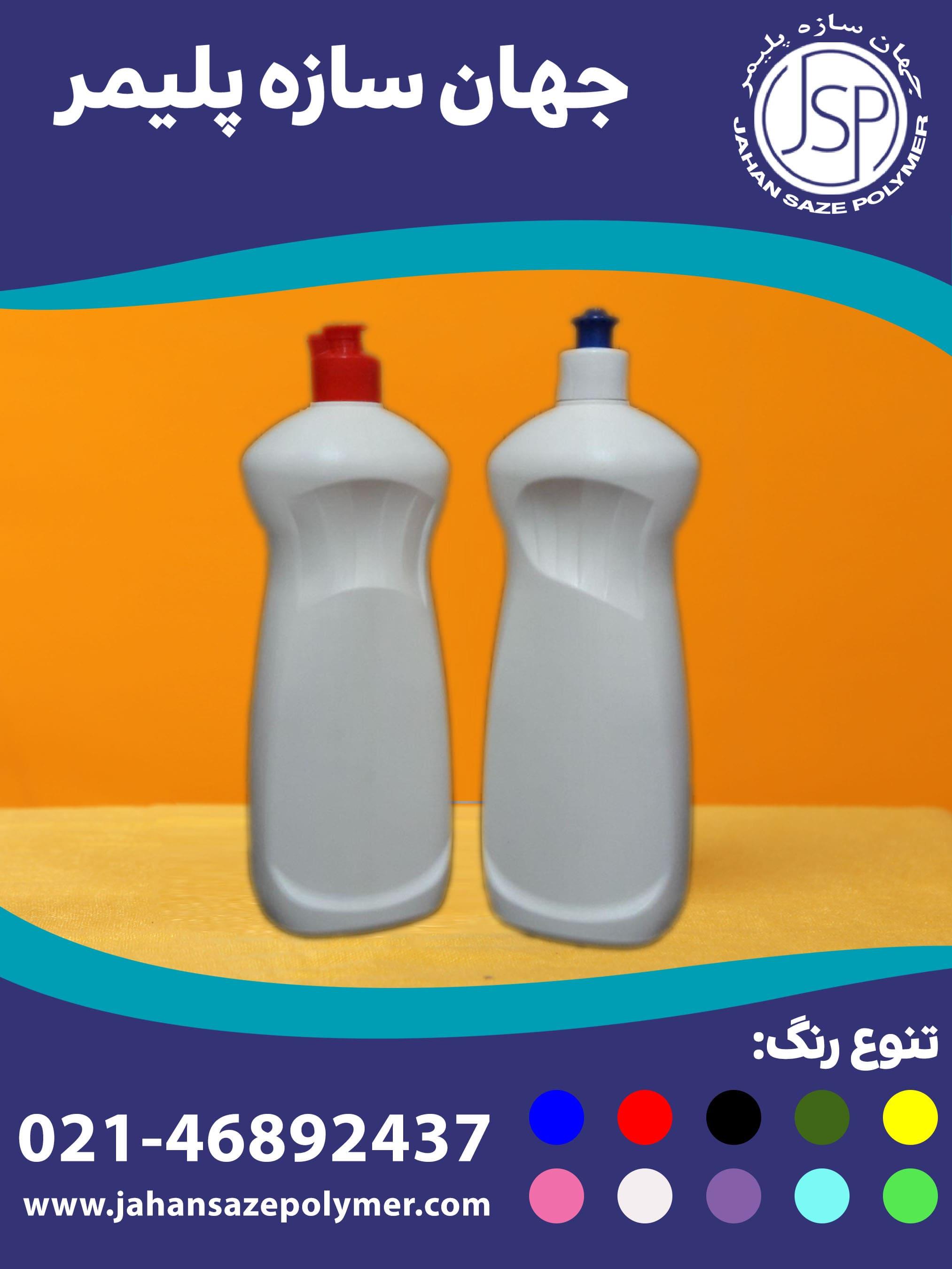 بطری 1 لیتری مایع ظرفشویی طرح فری