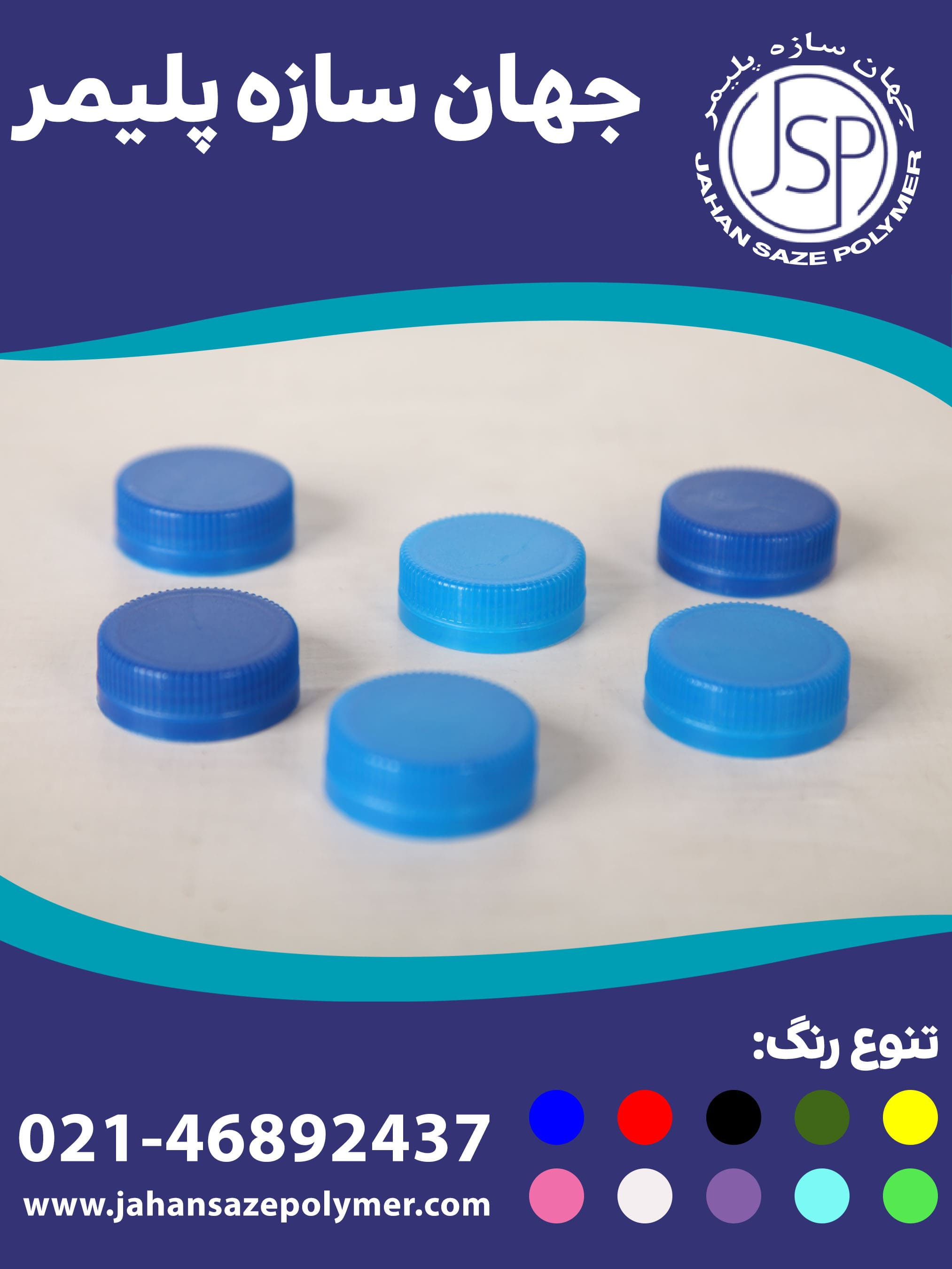 درب آب معدنی دهانه 30